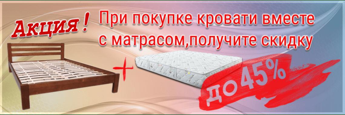 Кровать + матрас - скидка 20